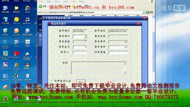 vf014超市管理系统(毕业设计论文)