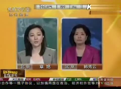 韩秀云:升值将使中国出口企业亏损和失业增加