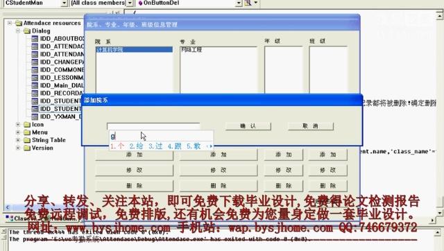 vc 高校学生考勤管理系统(原创,sql)(毕业设计论文)