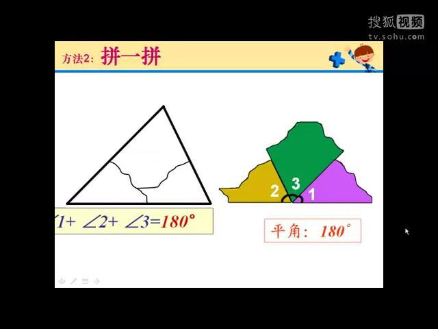 新人教版四年级数学下册5.三角形