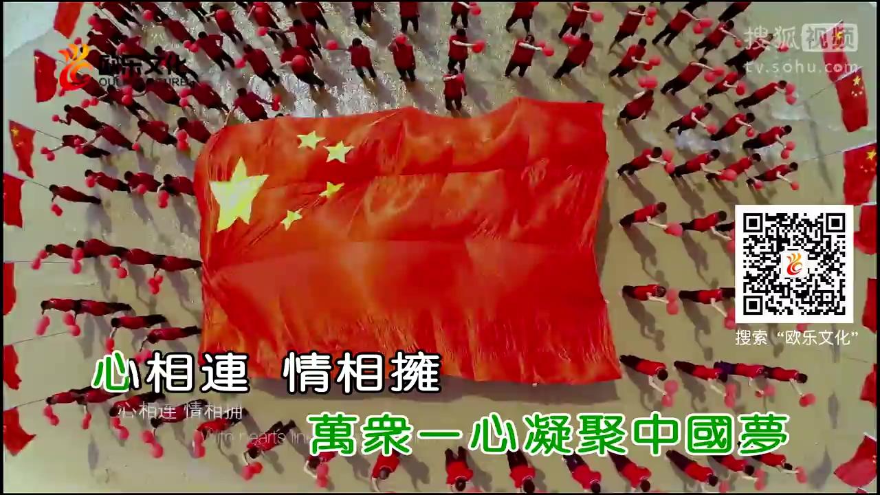 刘晶阎维文-共圆中国梦1080p[欧乐文化]