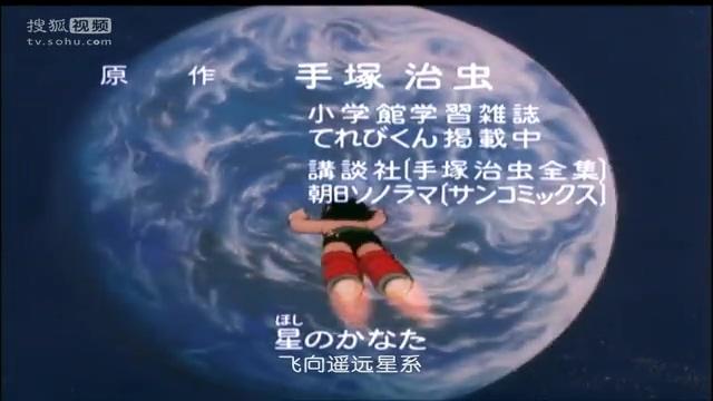 0后日本动画片铁臂阿童木主题曲-铁臂阿童木片头 片尾曲是什么啊