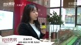 第188期 旷世新城:天津北辰环内地铁高层3万享9折