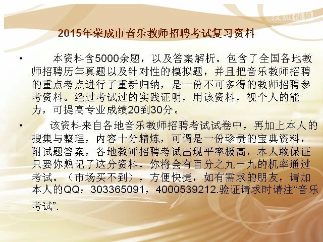 []2015年山东省荣成市音乐教师招聘考试试题复习资料