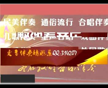 戴玉强@王莉-共筑中国梦【独家制作伴奏】带伴唱完整版