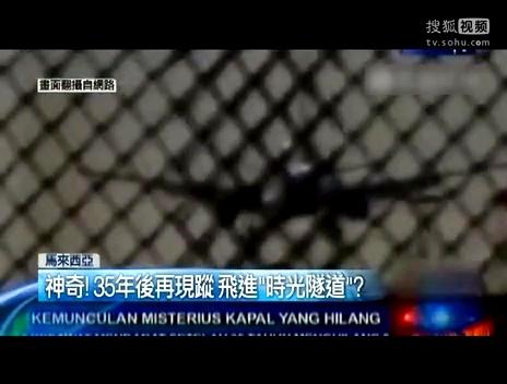 南美客机914班机失踪35年后神奇现身