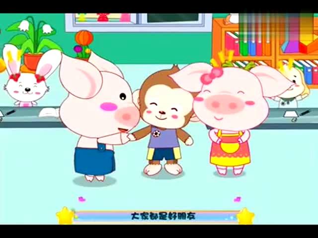 儿童歌曲找朋友mp3