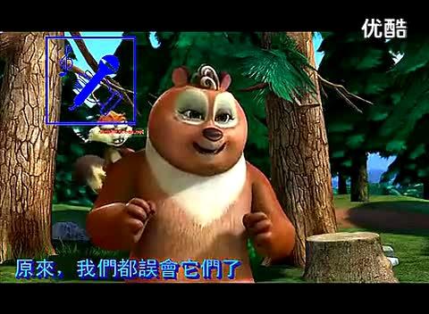 熊出没之丛林总动员 翠花告别熊兄弟
