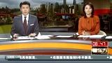 济南:网上兼职变博彩 假网站骗走7万元 [看东方]