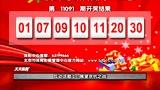 """北京市电脑体育彩票""""33选7""""第11091期开奖结果 [天天体育]"""