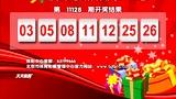 """北京市电脑体育彩票""""33选7""""第11128期开奖结果 [天天体育]"""