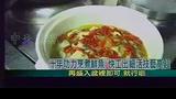 中天新闻台《看世界》:水煮鱼极致美味 入口难以忘记好滋味