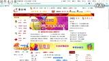 山东体彩11选5在网上投注操作步骤