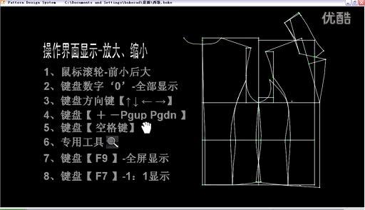 博克服装cad视频教程-1.17-操作界面显示-放大