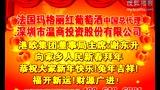 法国玛格丽红葡萄酒中国总代理深圳市温商投资股份有限公司董事长谢东升向全国人民拜年,另有红酒优惠活动