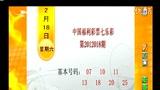 2月18日中国福利彩票七乐彩第2012018期开奖结果[新一天]