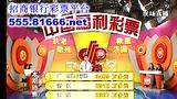 招商银行银彩通平台双色球 期开奖结果视频直播查询