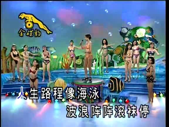 十二大美女海底城泳装歌唱秀群星