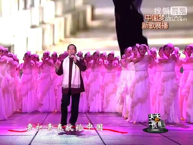 张明敏-我的中国梦