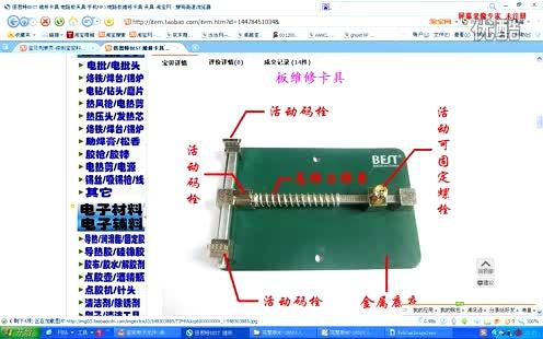 倍思特best 维修卡具 电路板夹具  手机mp3 电路板维.