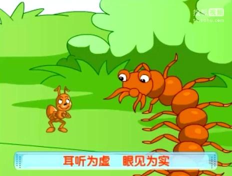 《蜈蚣和蚂蚁》儿童识字故事全集精选童话大全