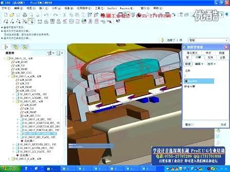 proe视频教程9-手机结构设计