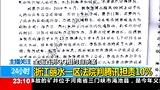全国首例QQ相约自杀案:浙江丽水一区法院判腾讯担责10