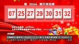 """北京市电脑体育彩票""""33选7""""第10346期开奖结果 [天天体育]"""