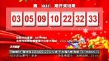 """北京市电脑体育彩票""""33选7""""第10311期开奖结果 [天天体育]"""