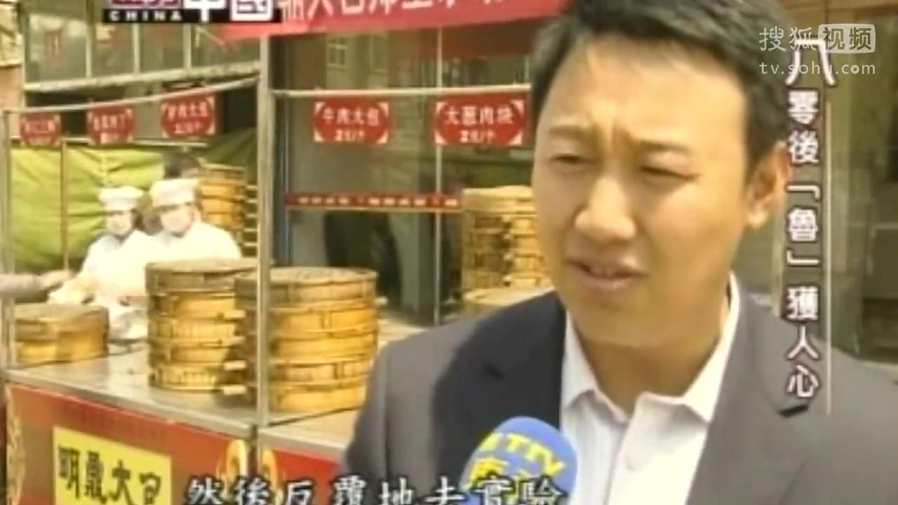 台湾东森电视台_视频在线观看-爱奇艺搜索图片