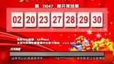 """北京市电脑体育彩票""""33选7""""第11047期开奖结果 [天天体育]"""