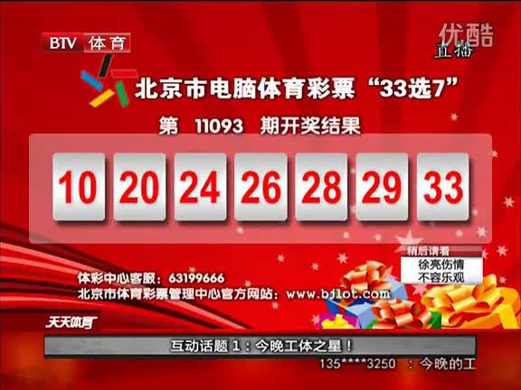 """北京市电脑体育彩票""""33选7""""第11093期开奖结果 [天天体育]"""