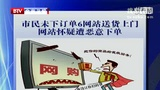 市民未下订单6网站送货上门网站怀疑遭恶意下单 120105 北京您早