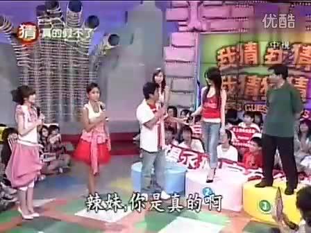 我猜我猜我猜猜猜20060819 杨丞琳