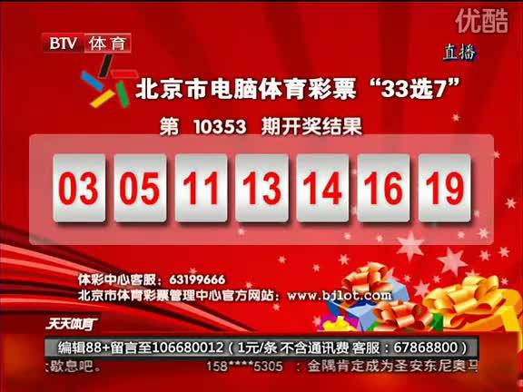 """北京市电脑体育彩票""""33选7""""第10353期开奖结果 [天天体育]"""