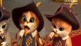 萌猫三剑客(穿靴子的猫番外篇)