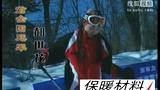 [央视单板和双板滑雪教程].双板18 滑雪学习宝典