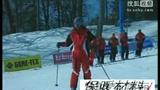 [央视单板和双板滑雪教程].双板14 滑雪学习宝典