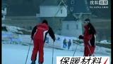 [央视单板和双板滑雪教程].双板13 滑雪学习宝典