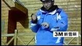 [央视单板和双板滑雪教程].单板02 滑雪学习宝典