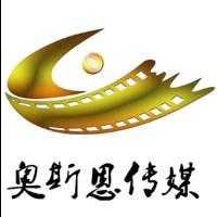 杭州奥斯恩传媒
