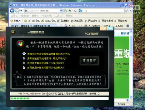 无光盘重装系统win7 win7装系统教程