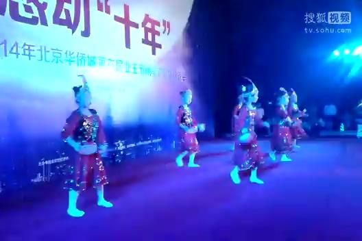 2014年北京华侨城中秋晚会舞蹈