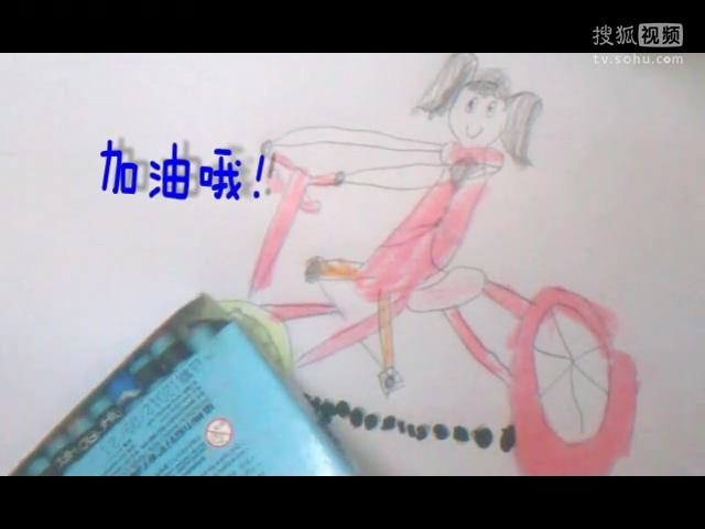 【幼兒簡筆畫】 騎自行車的女孩