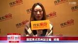 采访:搜狐焦点苏州站主编杨俐