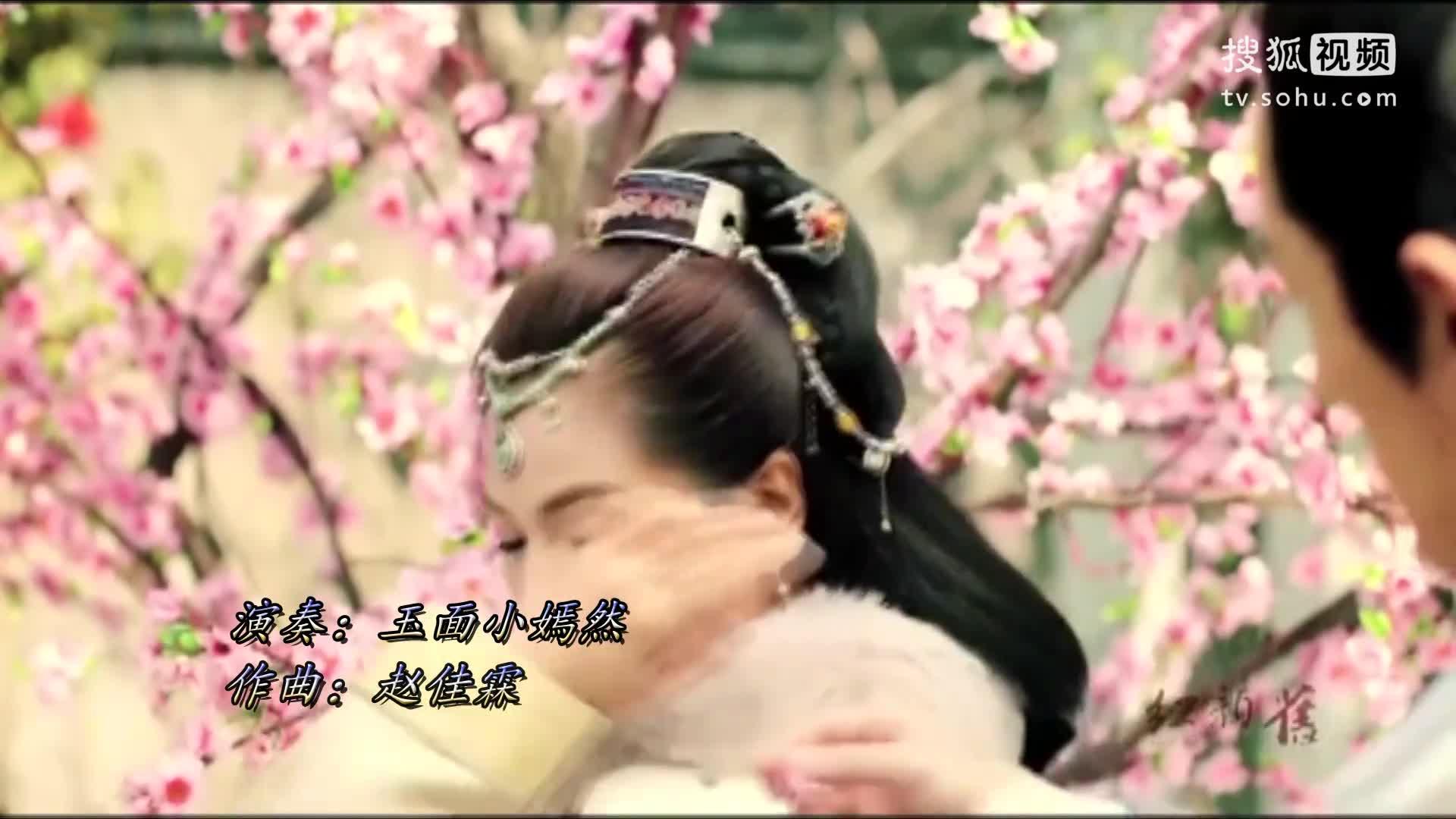 秦瑾  【琅琊榜 《红颜旧》 玉面小嫣然 古筝 视频】《红颜旧》