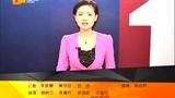 """习大大喊话""""楼市去库存"""" 广州需要响应吗?新闻第一街2015.11.11"""