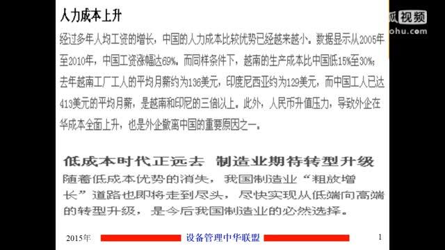 左明軍【中國裝備保障高峰論壇發言】1