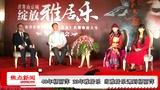 40年杨丽萍 23年雅居乐 当雅居乐遇到杨丽萍