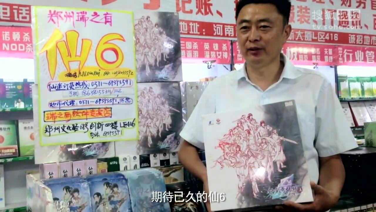 仙剑二十周年纪录片铸剑-纪录片视频-搜狐视频